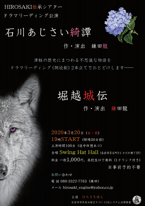 石川あじさい綺譚/堀越城伝
