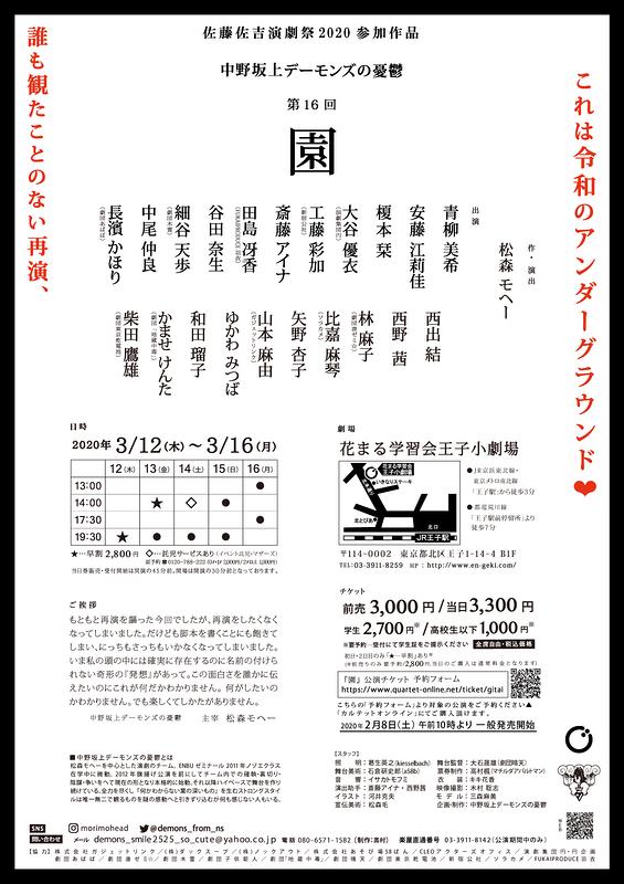 園【公演中止】