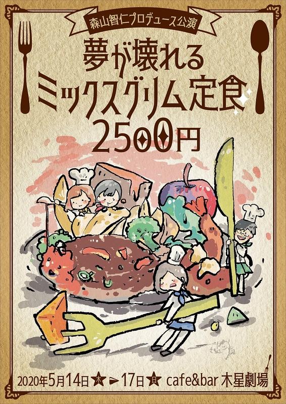 夢が壊れるミックスグリム定食2500円【公演中止】