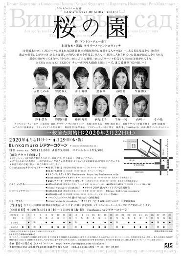 桜の園【全公演中止】