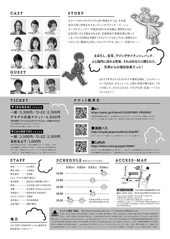 天国プロデュース!!【公演中止】