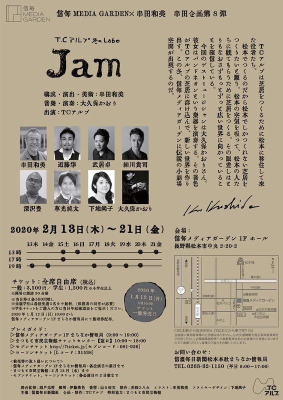 TCアルプ 冬の Labo 『Jam』