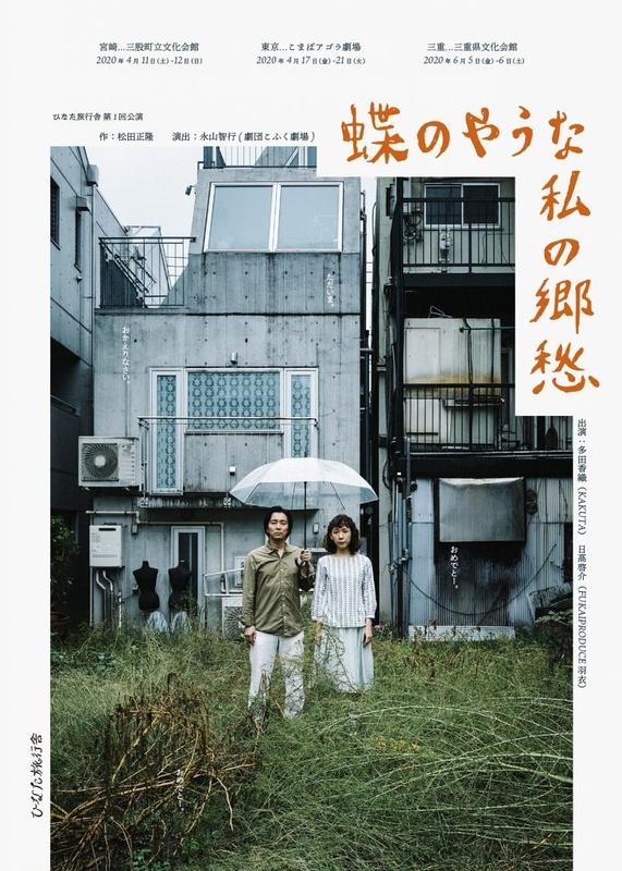 蝶のやうな私の郷愁【東京・三重 公演延期(4/17〜6/6)】