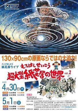 もろはしせいこう 超大型紙芝居の世界 vol.2【全公演中止】