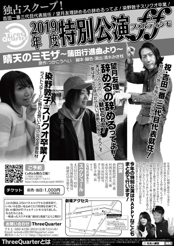 【公演中止】晴天のミモザ~蒲田行進曲より~