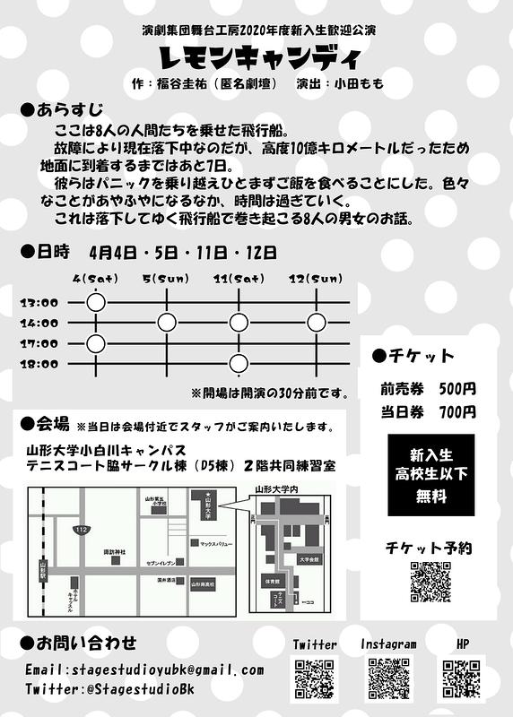 【公演中止】レモンキャンディ