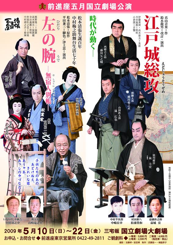 江戸城総攻/左の腕 無宿人別帳