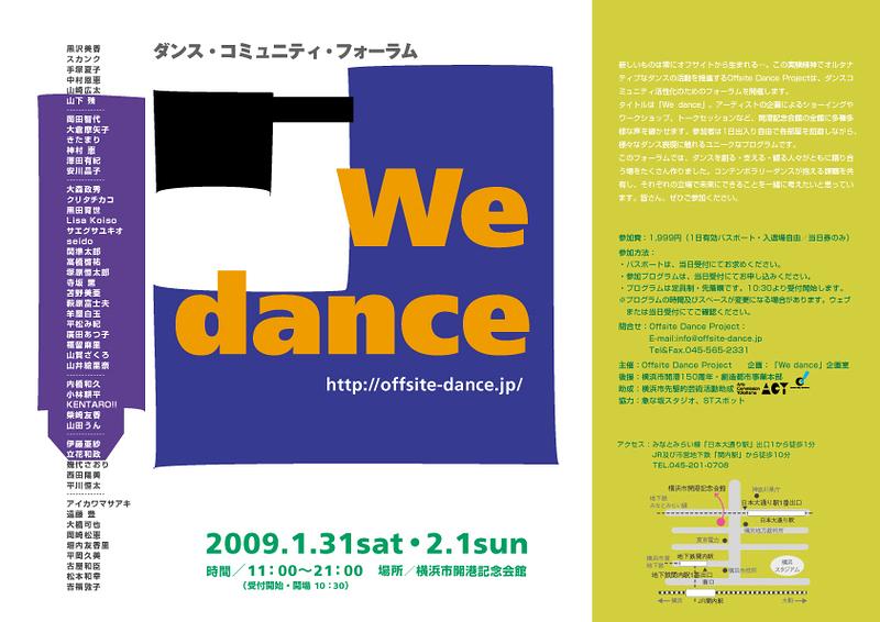 「We dance」