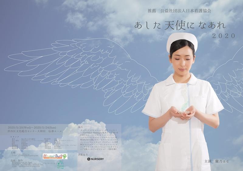 あした天使になあれ 2020【公演延期】