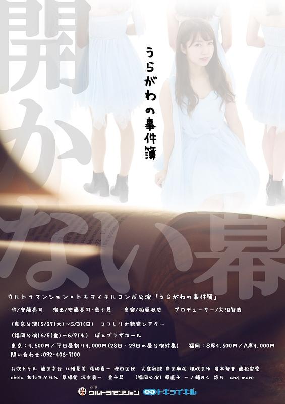うらがわの事件簿【公演中止】