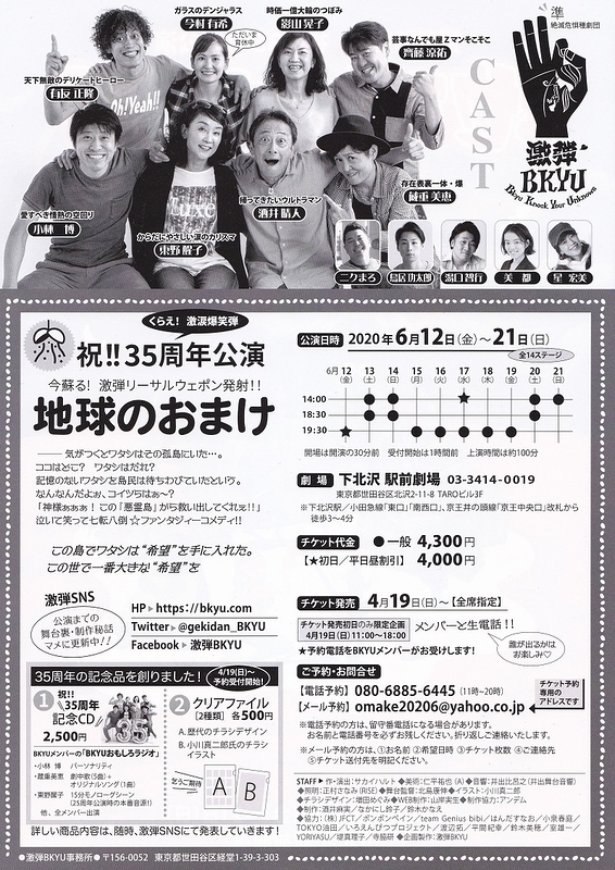 地球のおまけ【公演延期】