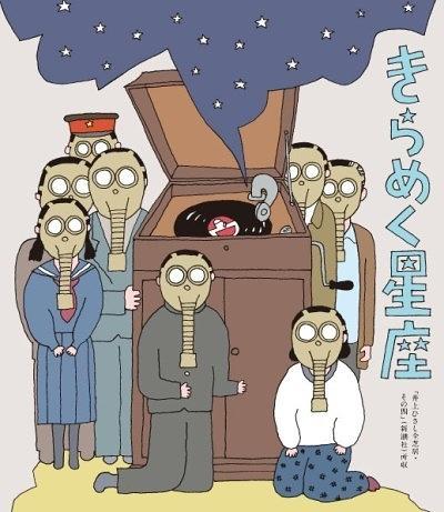 きらめく星座 ~昭和オデオン堂物語~