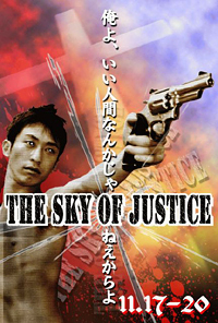 the Sky of Justice