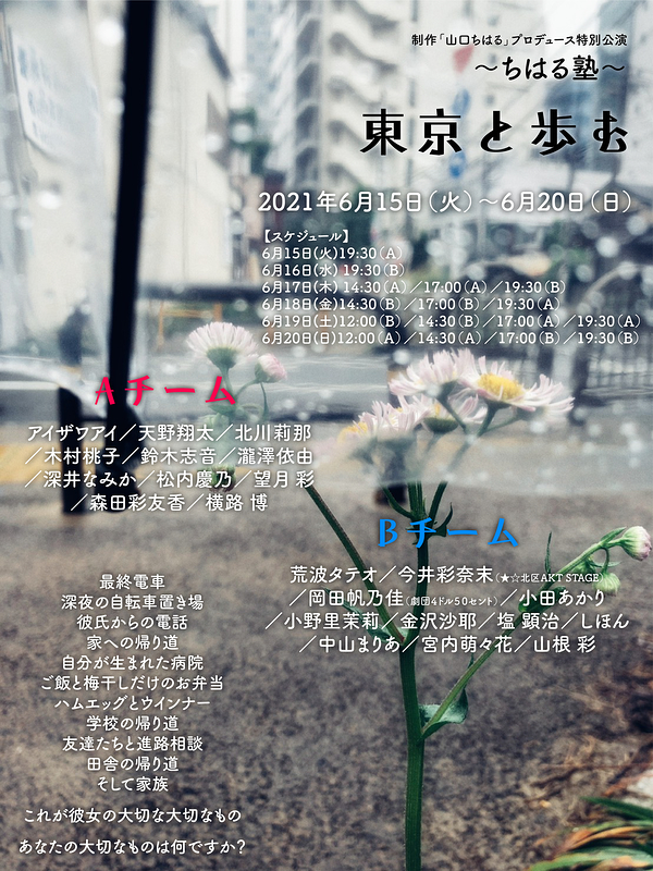 東京と歩む