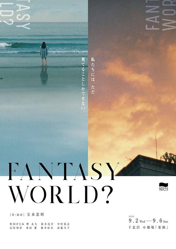 FANTASY WORLD?
