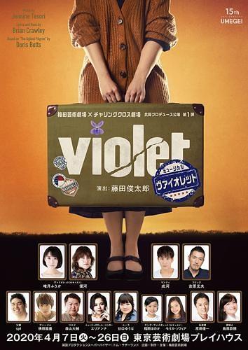 ミュージカル「VIOLET」【公演中止( 4月16日~5月6日)】