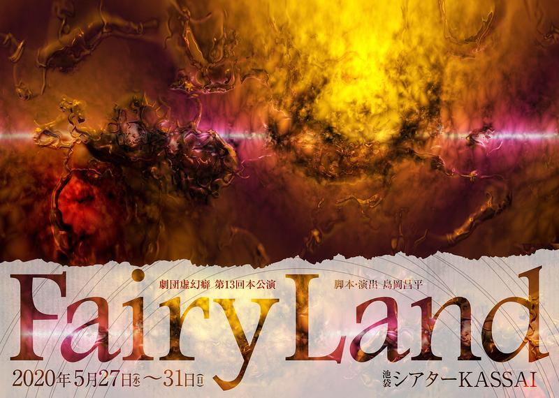 Fairy Land【公演中止】