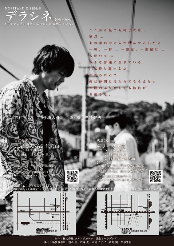 【公演中止】デラシネ【東京公演】