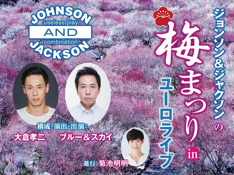 ジョンソン&ジャクソンの桜吹雪の梅まつり in ユーロライブ