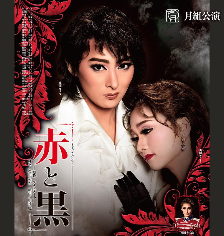 赤と黒【一部公演中止 2月29日〜3月4日】