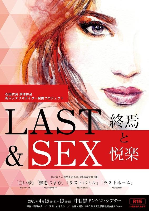 LAST & SEX ~終焉と悦楽~【公演延期】