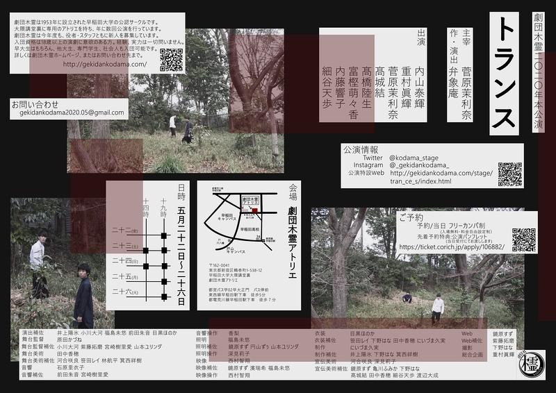 【公演延期】トランス