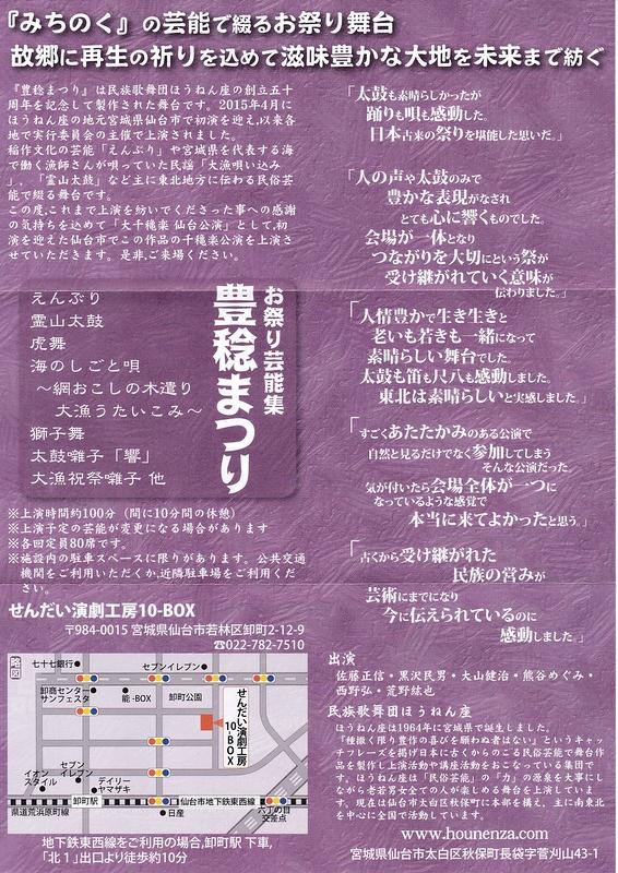 【再延期します】お祭り芸能集『豊稔まつり』大千穐楽 仙台公演
