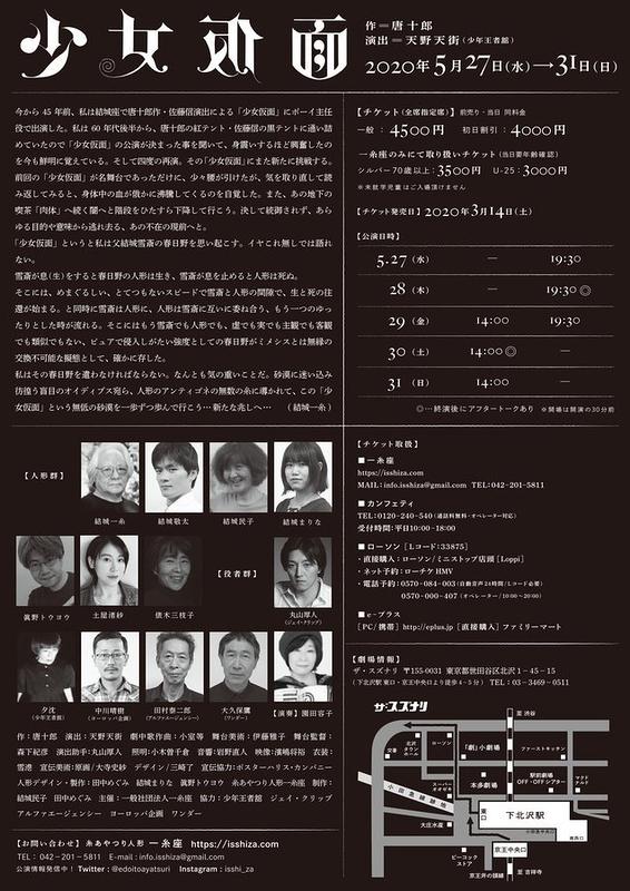 少女仮面【公演延期(2021年夏ごろを予定)】