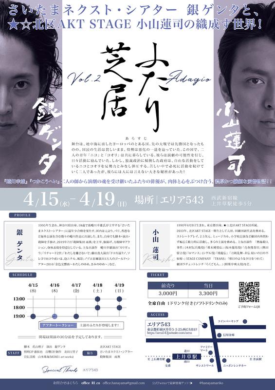 Adagio【公演延期】