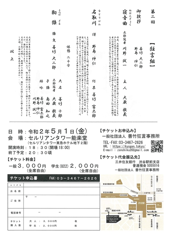 寝音曲 名取川 靭猿【公演延期】