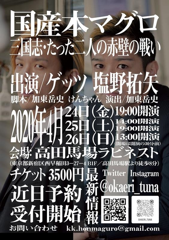 【公演中止】三国志~たった二人の赤壁の戦い