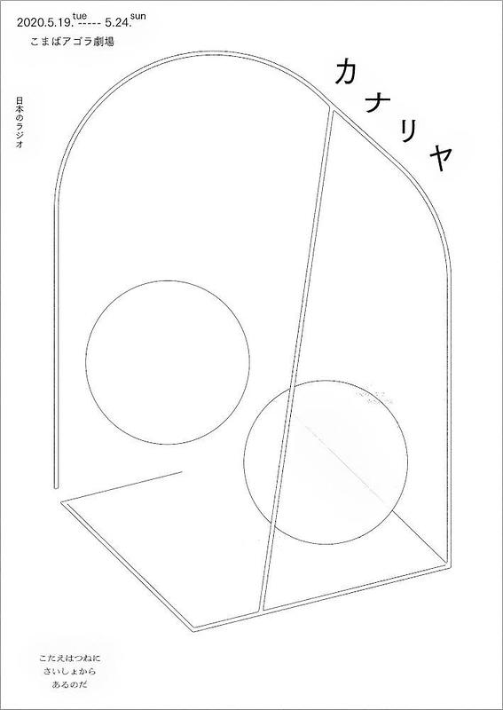 カナリヤ【公演中止】