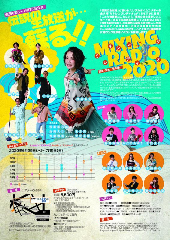 ミキシングレディオ2020