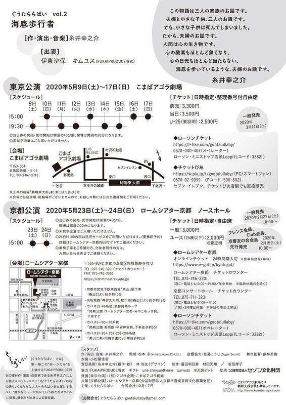 海底歩行者【東京・京都 全公演中止(延期)】