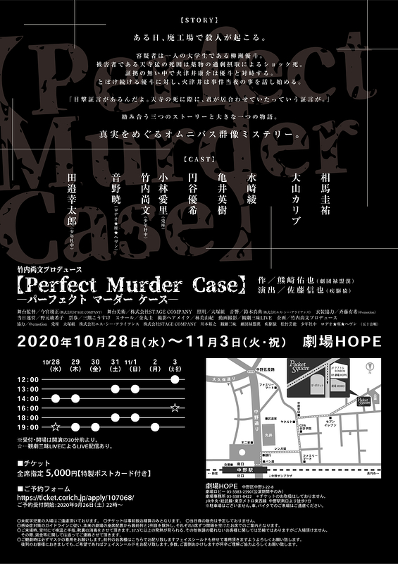【Perfect Murder Case -パーフェクト マーダー ケース-】