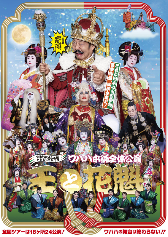 王と花魁【全公演延期】