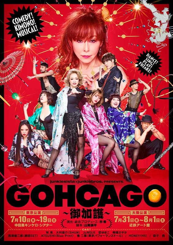 GOHCAGO~御加護~ 公演中止となりました