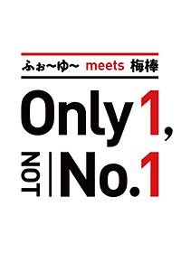 Only 1, not No.1【6月東京公演及び全国ツアー公演中止】
