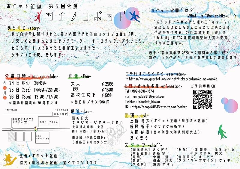 ツチノコポッド【公演延期】