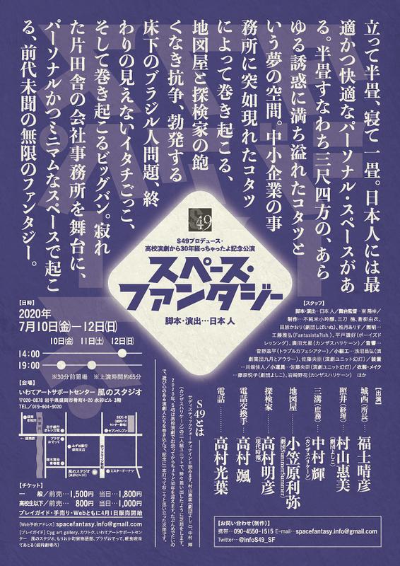スペース・ファンタジー【2025年に延期決定】