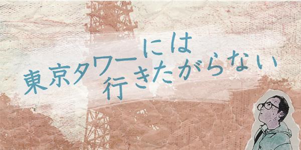 東京タワーには行きたがらない