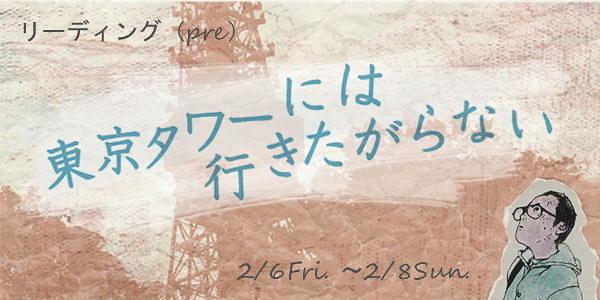 リーディング(pre)「東京タワーには行きたがらない」
