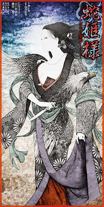 Tragic Situation Theater『蛇姫様-わが心の奈蛇-』