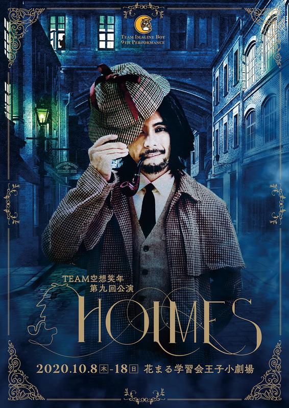 HOLMES 【上演中止】