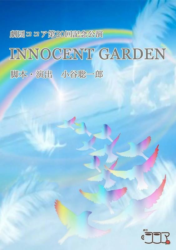 INNOCENT GARDEN【公演延期】