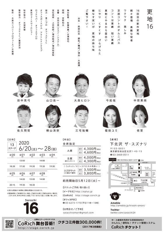 【公演延期】更地16