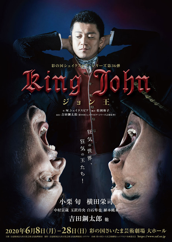 ジョン王【埼玉公演・名古屋公演・大阪公演 全公演中止】