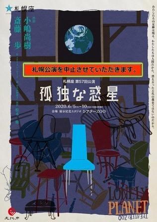 孤独な惑星【公演中止】