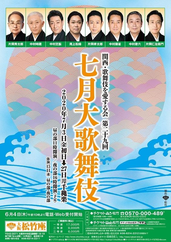 七月大歌舞伎【全公演中止】