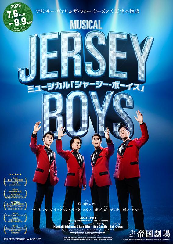 ジャージー・ボーイズ【帝国劇場から全国ツアーまで全公演中止】